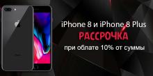фото для статьи блога - 22 сентября стартуют продажи iPhone 8