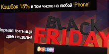 фото для статьи блога - Кэшбэк 15% в том числе на любой iPhone!  Черная пятница две недели!