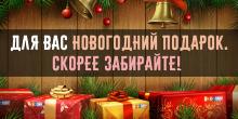фото для статьи блога - Для вас новогодний подарок. Скорее забирайте.