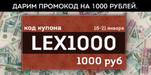 фото для статьи блога - Дарим промокод на 1000 рублей.