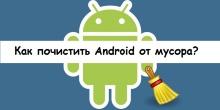 фото для статьи блога - Два способа удалить ненужные файлы с телефона с ОС Android