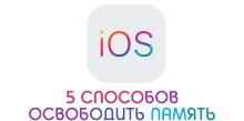 фото для статьи блога - 5 способов освободить память на iOS