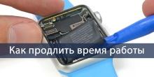 фото для статьи блога - Как продлить время работы Apple Watch!