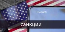 фото для статьи блога - Могут ли смартфоны Huawei создаваться без американских деталей?