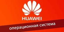 фото для статьи блога - ОС Huawei быстрее, чем Android