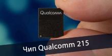 фото для статьи блога - Чип Qualcomm 215 обеспечит поддержку двойных камер в бюджетных телефонах